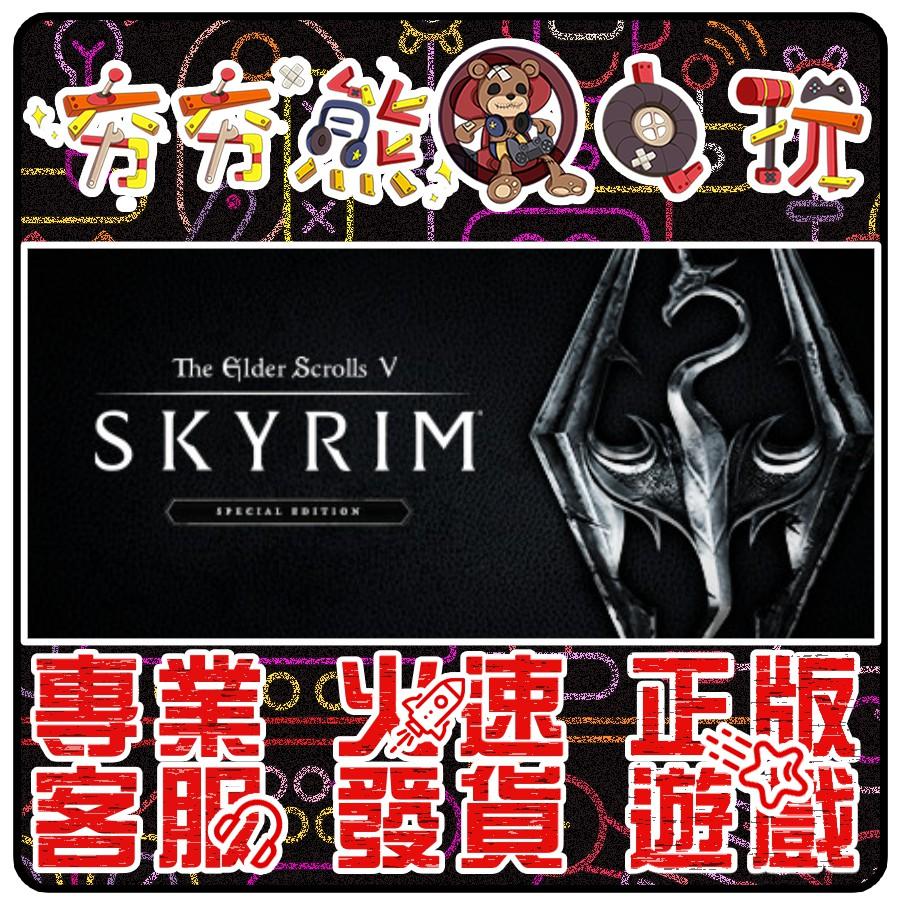 【夯夯熊電玩】 PC 上古卷軸 5:無界天際 特別版/VR版The Elder Scrolls V STEAM版 (數位