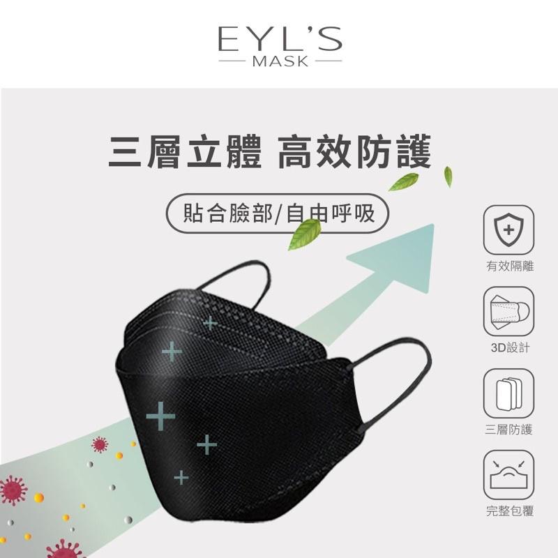 【🎊最新現貨 雙鋼印立體醫療級口罩】💯艾爾絲醫用立體口罩 同韓國KF94 成人口罩 台灣第一家立體口罩