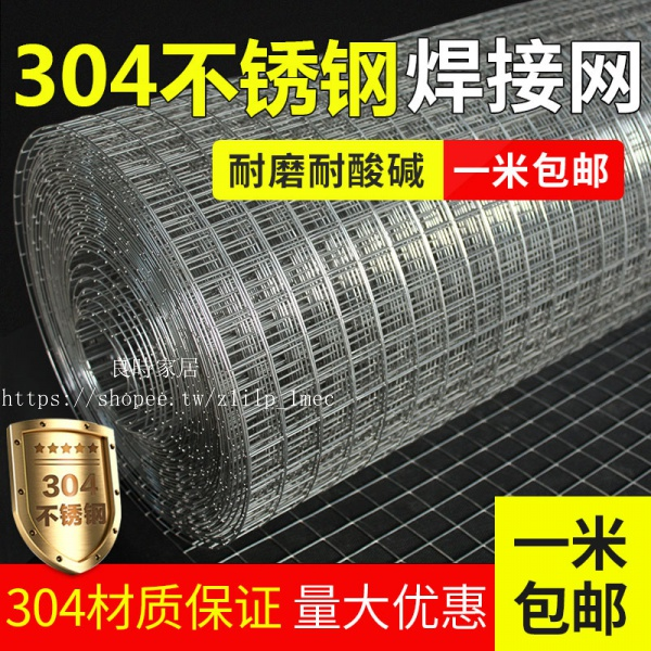 304不銹鋼網篩網不銹鋼焊接網鋼絲網鐵絲網電焊網防護隔離圍欄網