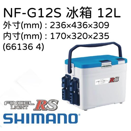 SHIMANO FIXCEL LIGHT RS 120 NF-G12S 冰箱 12L 附2個竿架 I-CE值30h