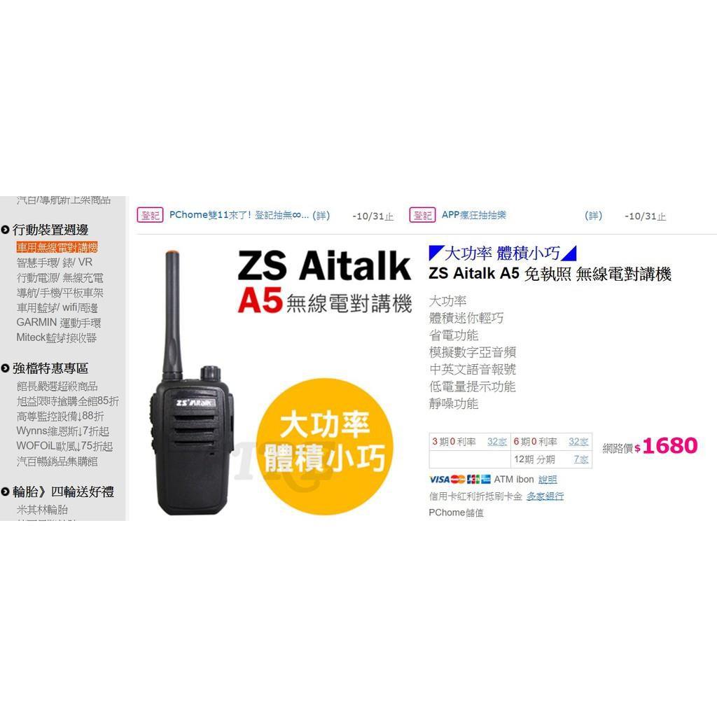 ZS Aitalk A5無線電對講機 5w 使用5個月便宜賣 momo賣1680 免執照 業務用 餐廳用 車隊 迷你型