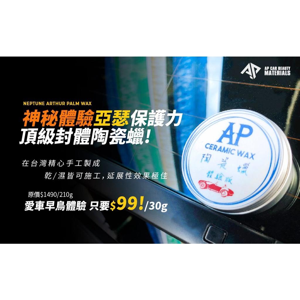 AP 陶瓷蠟  體驗版/陶瓷蠟/天然光澤/膜厚感/全車可上