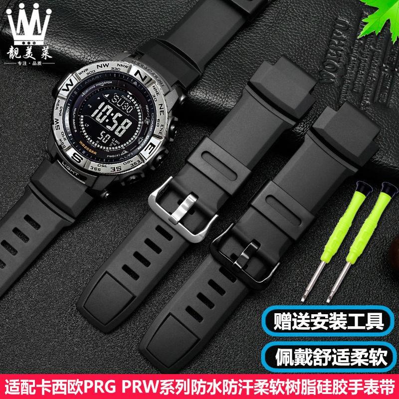 適配卡西歐PRG-200/250/500 PRW-2500/3500/5100男樹脂硅膠手表帶