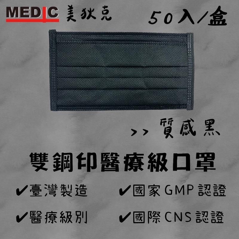 🔥現貨24小時內火速出貨🔥[美狄克成人醫用口罩]質感黑50入台灣製雙鋼印 醫療口罩 (CNS.GMP雙重認證)