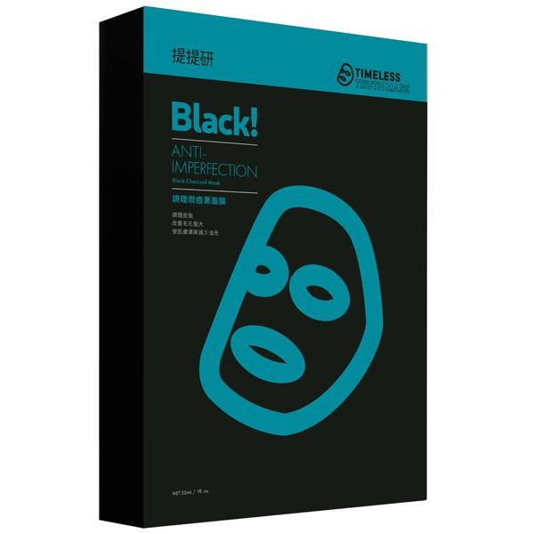 提提研調理禦痘黑面膜5入盒