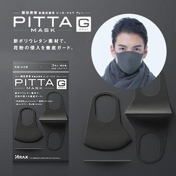 快速出現貨*日本 PITTA MASK 防花粉可水洗 3D立體口罩 每包三入 (灰黑/灰色) (非醫療用)