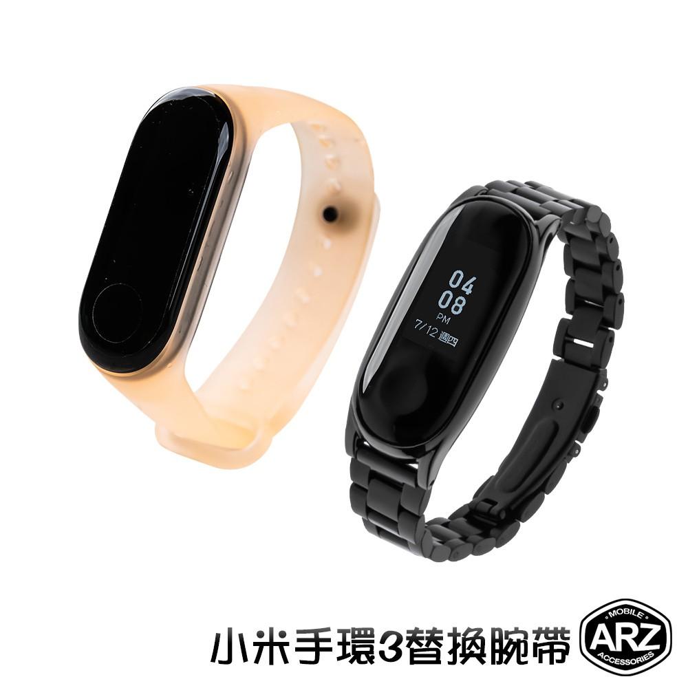 小米手環3  格朗鋼錶帶 不鏽鋼腕帶 手環腕帶 卡扣式三珠金屬錶帶 錶帶 金屬錶帶 珠鍊錶帶 腕帶 小米3 ARZ