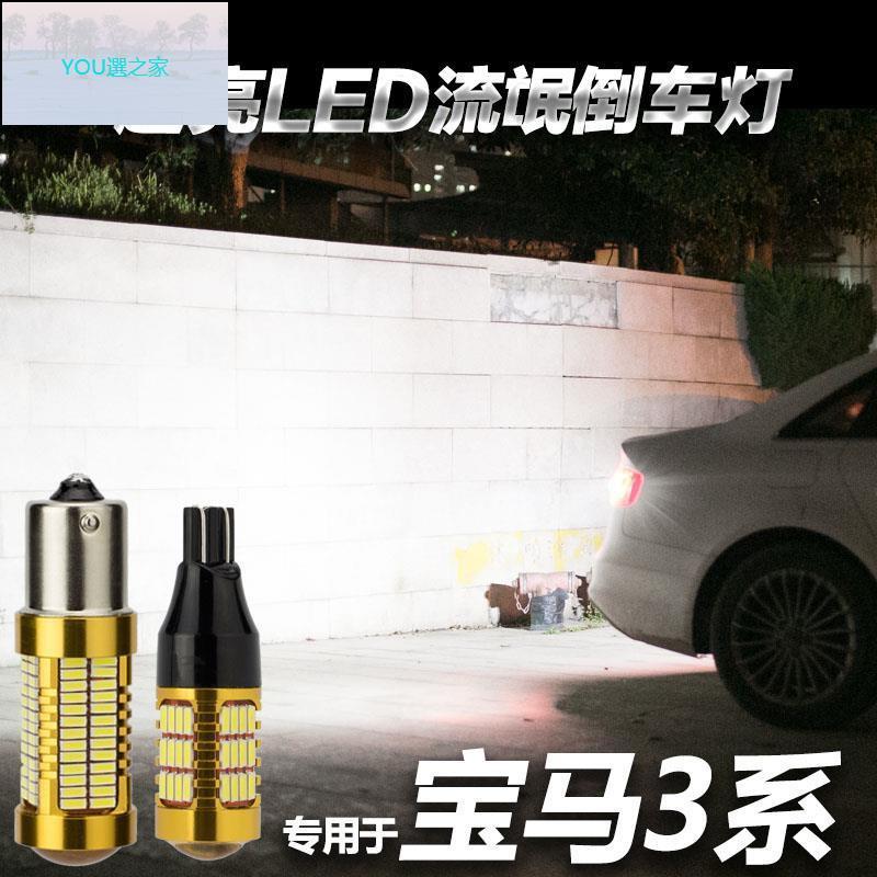 🌱優YOU選之家🌱✺۞❍寶馬3系 318i 320i E46 E90 F30 F35改裝超亮led流氓倒車燈