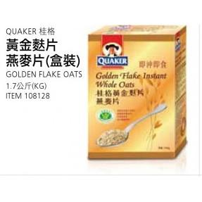 COSTCO好市多代購~QUAKER 桂格 黃金麩片燕麥片(每盒1700g)