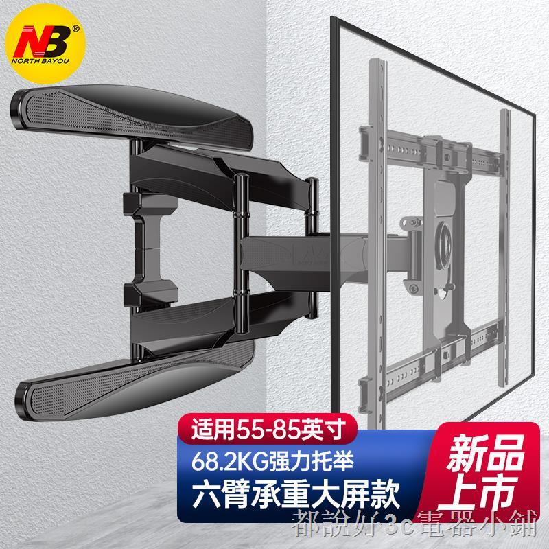 ⭐優惠促銷⭐✒NB P65電視機掛架壁掛伸縮旋轉55-85英寸掛墻支架小米海信創維TCL