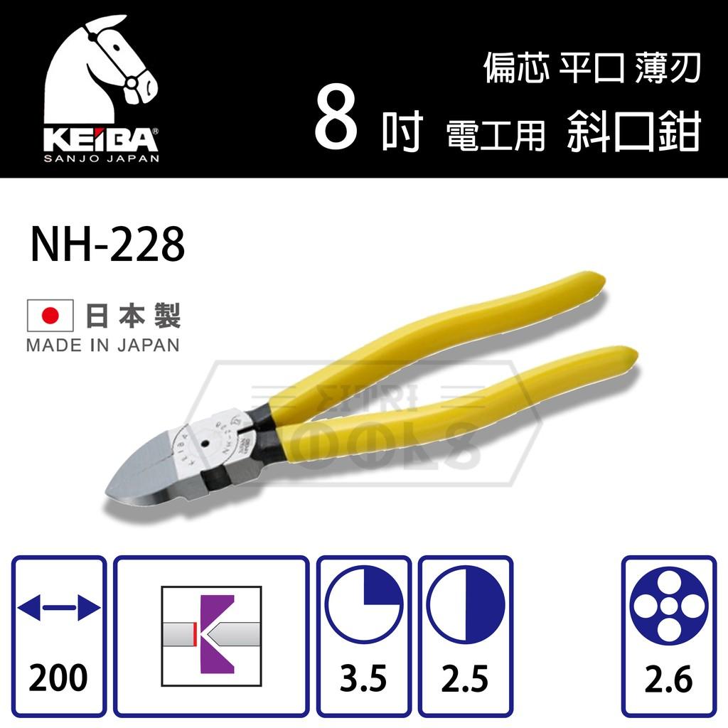 【伊特里工具】 日本 KEIBA 馬牌 電工用 平口 薄刃 斜口鉗 8吋 200mm NH-228 日本製