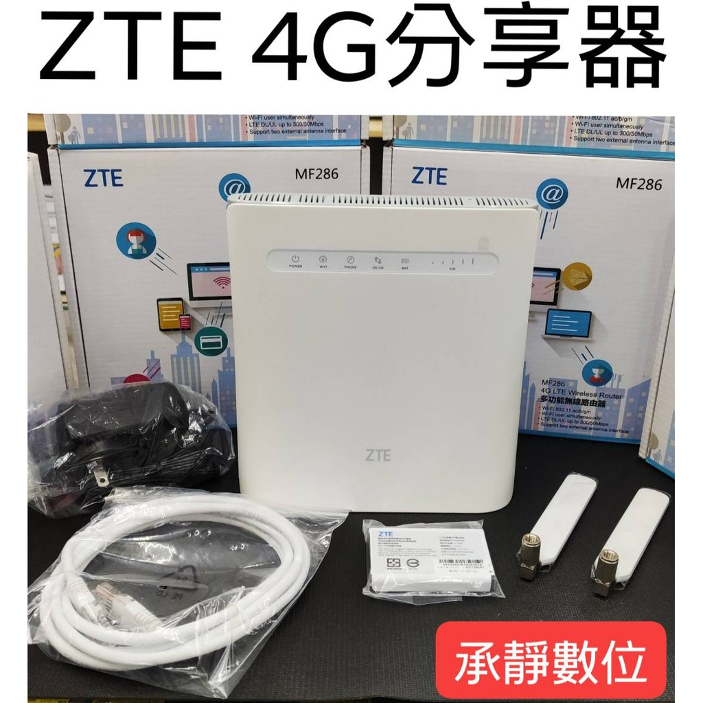 【承靜六合】中興 ZTE MF286 4G分享器 福利品 送雙天線 家用無線路由器 台灣全頻 實體門市