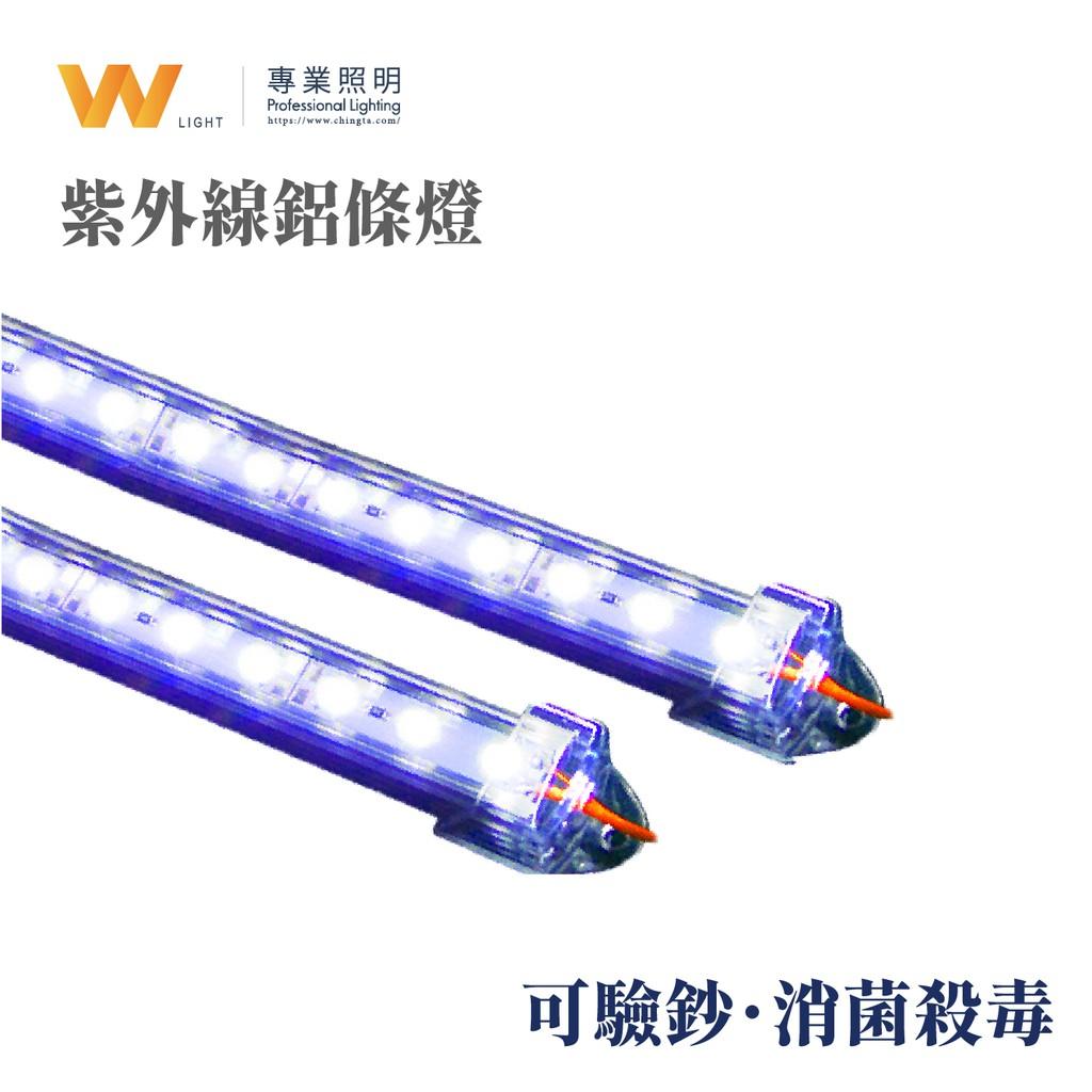 台灣製造 LED UV 紫外線 螢光燈 鋁燈條 硬燈條 條燈 鋁條 層板燈 殺菌消毒 水族箱 美容 間接照明