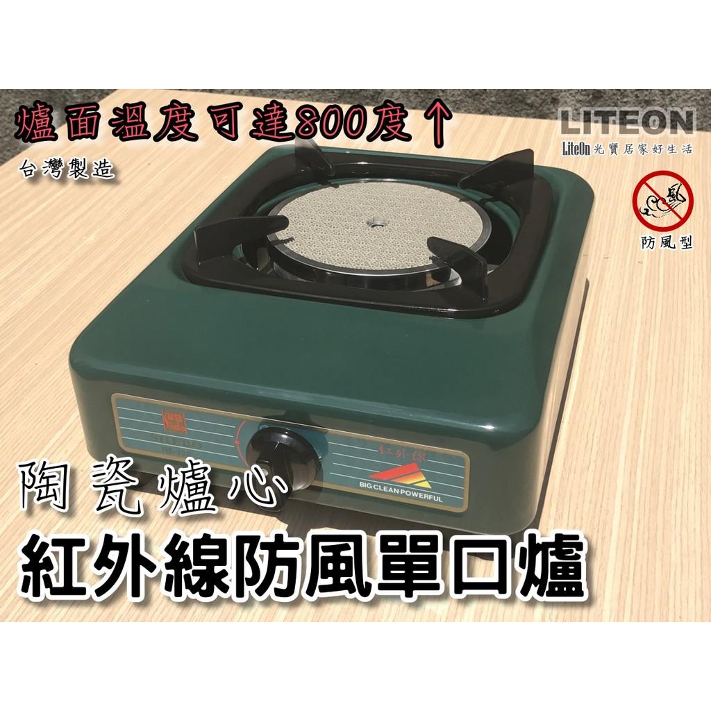 紅外線陶瓷防風爐 營業用迷你單口爐 瓦斯爐 安全爐 火鍋爐 電磁爐 卡式爐 聲寶 RE-120