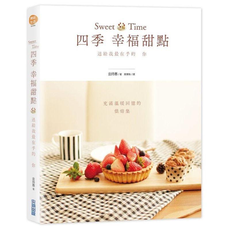 Sweet Time 四季幸福甜點:送給我最在乎的你(城邦讀書花園)