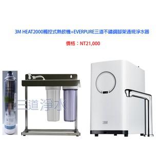 【水森活淨水世界】3M HEAT2000觸控式熱飲機+EVERPURE三道不鏽鋼腳架通規淨水器