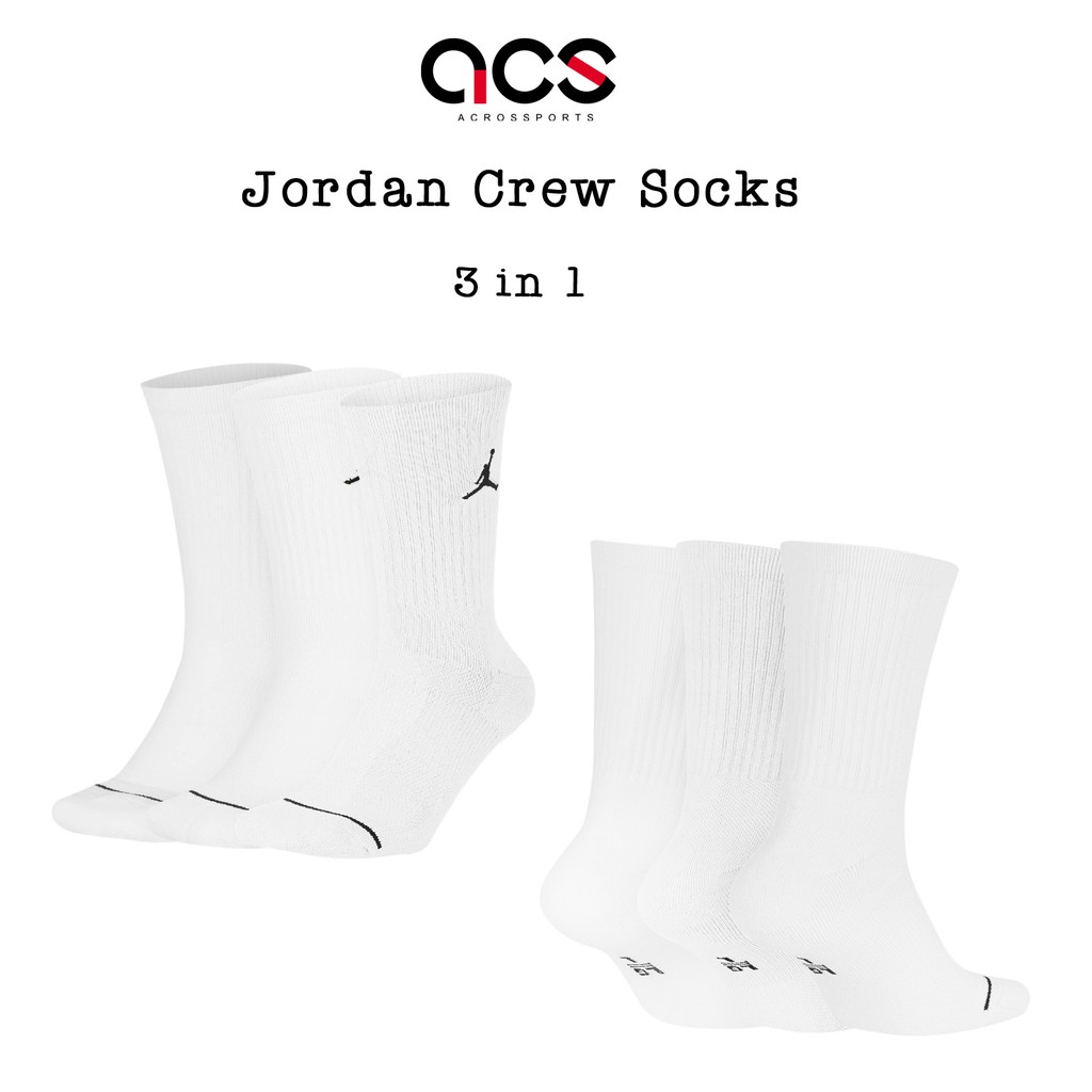 Jordan Everyday Max Socks 襪子 籃球襪 白 飛人 喬丹 3雙入【ACS】 SX5545-100
