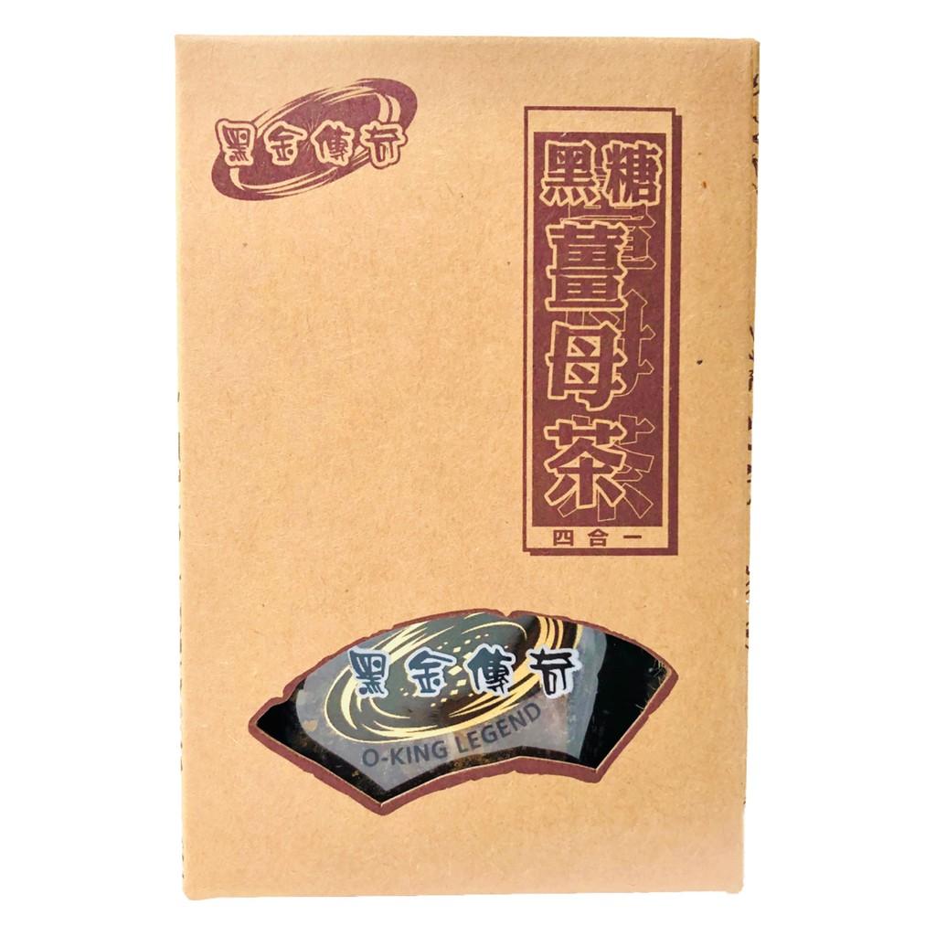 【黑金傳奇】小牛皮禮盒|黑糖薑母茶|210G|黑糖、老薑、桂圓、紅棗
