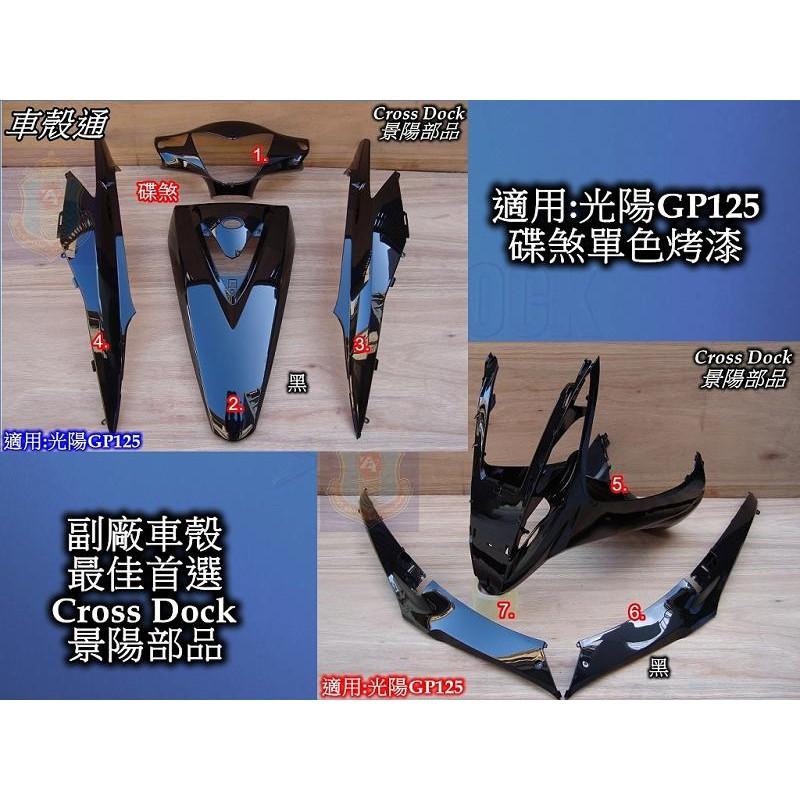 [車殼通]光陽GP125碟煞單色 黑色 烤漆件7項 Cross Dock景陽部品
