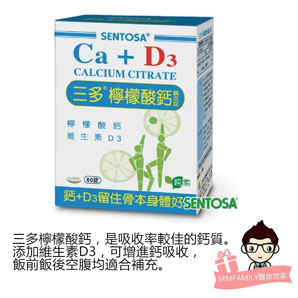 三多 SENTOSA 檸檬酸鈣膜衣錠(60粒/盒) 【醫妝世家】 鈣 維他命D 檸檬酸鈣
