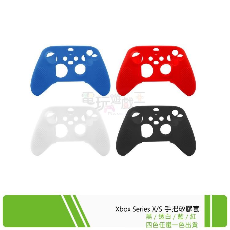 ☆電玩遊戲王☆全新現貨 Xbox Series X / S 手把矽膠果凍套 藍 黑 紅 白 四色可選 手把保護套 果凍套