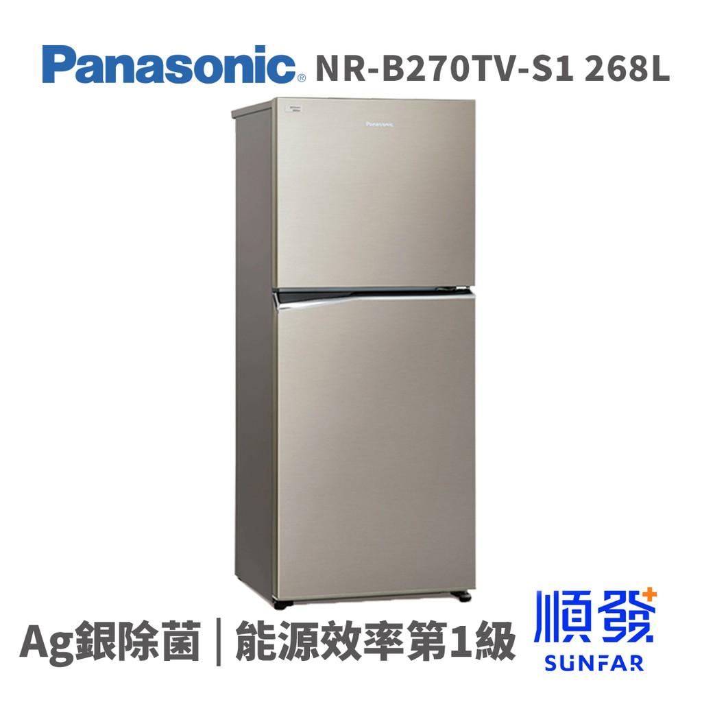 Panasonic 國際牌 NR-B270TV-S1 268L 雙門冰箱 變頻 星耀金色 12期0利率