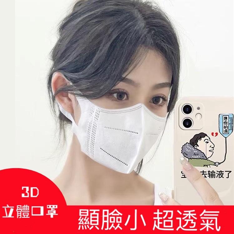 💋網紅3D立體口罩💋成人口罩 立體口罩 防護 寬耳帶 舒適透氣顯臉小
