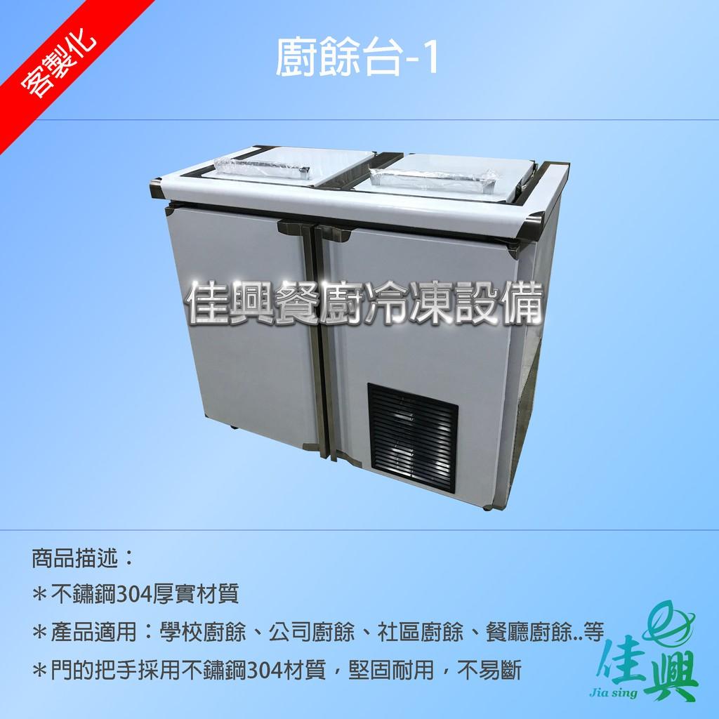[佳興餐廚冷凍設備]廚餘台-1/廚餘工作台/廚餘冷藏台/廚餘桶