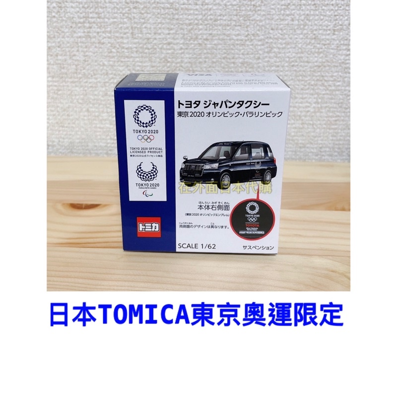 [限量現貨]‼️東京奧運限定‼️日本TOMICA小汽車系列 東京奧運款 日本限定 在外面日本代購