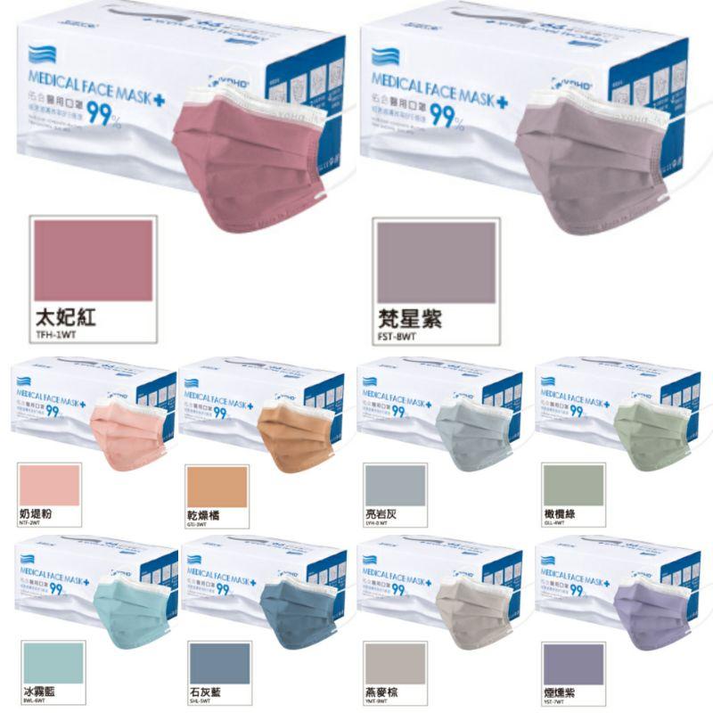 台灣製 佑合 成人平面醫療用口罩 醫用口罩 莫藍迪色 成人口罩 雙鋼印 50入/盒