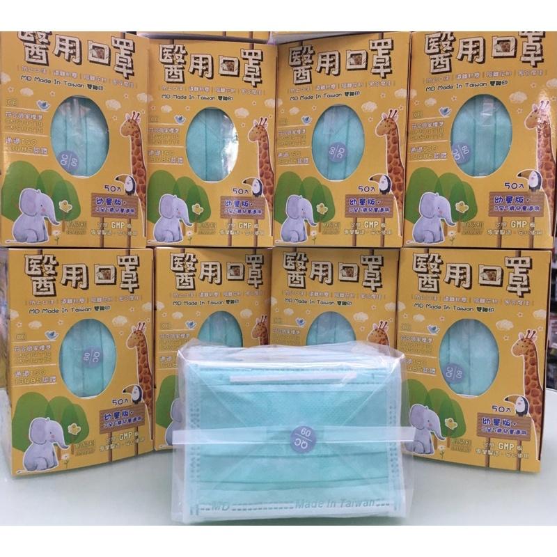 ☆ 環球大藥局 ☆ 順易利 雙鋼印 醫療口罩 幼童口罩 平面 50入盒裝 口罩 現貨