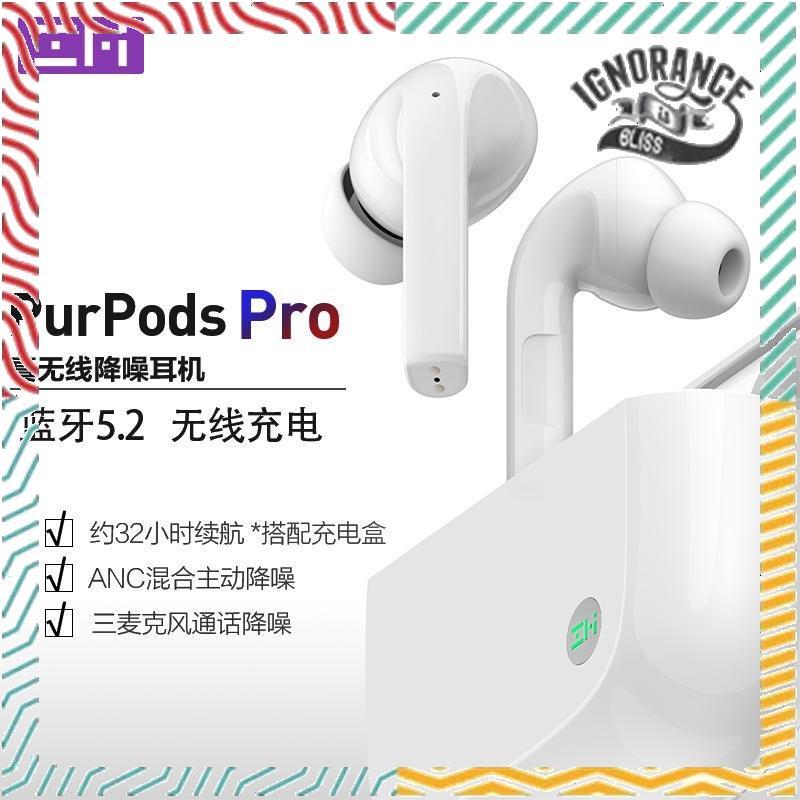 ♈含稅附發票☎️生活家 ZMI 紫米 小米 PurPods Pro TW100 真無線降噪耳機 降噪 適用 AirPod