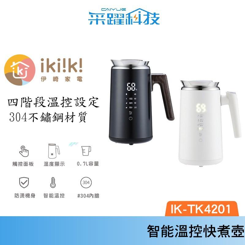 ikiiki伊崎家電 智能溫控顯示快煮壼/保溫/電茶壼 白色 黑色
