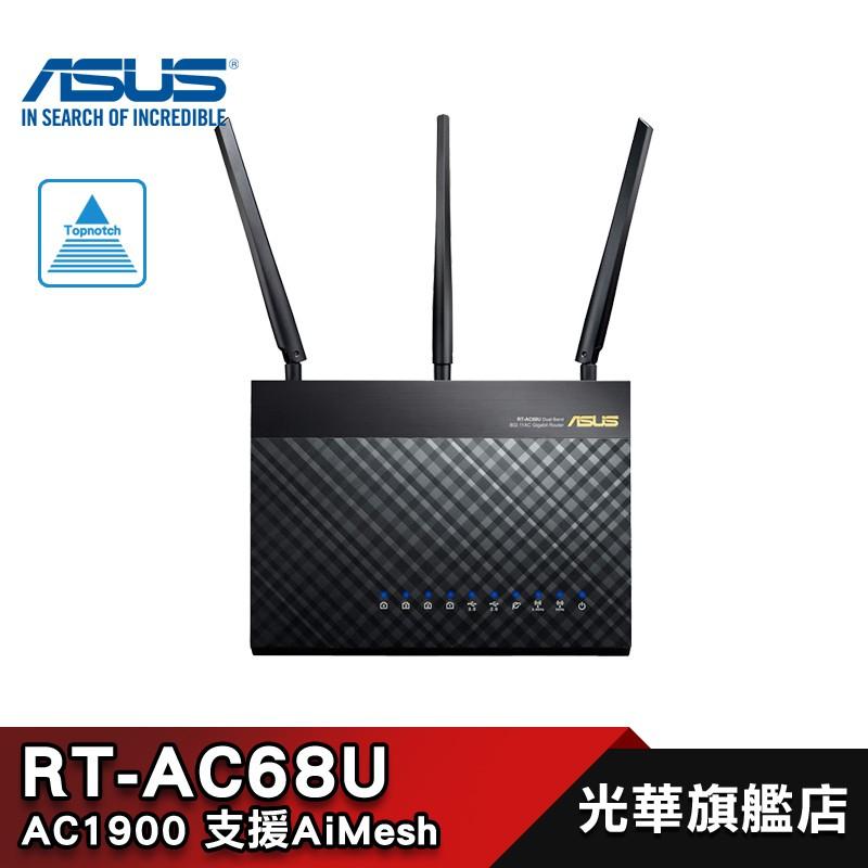 【ASUS 華碩】RT-AC68U【600+1300M】可拆3天線/4*Giga埠/U3/三年保/路由器