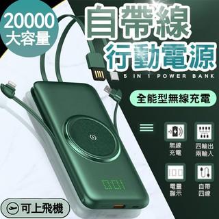 新款行動電源 自帶線 無線充電寶 超薄數顯 20000毫安大容量 快充 高質量 手機無線移動電源 蘋果 安卓通用 嘉義縣