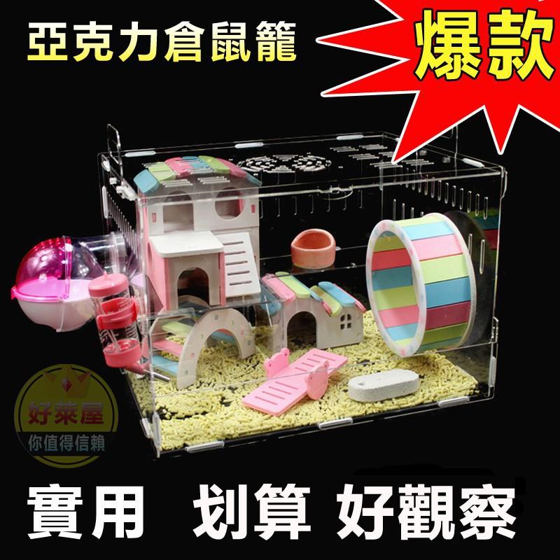 送大禮包!倉鼠寶寶亞克力倉鼠籠子金絲熊籠單層透明超大別墅用品玩具 倉鼠窩