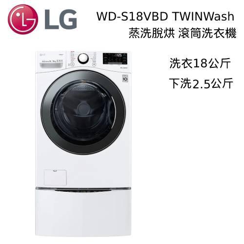 LG 樂金 WD-S18VBD+WT-D250HW TWINWash雙能洗18+2.5公斤蒸洗脫烘滾筒洗衣機【私訊再折】