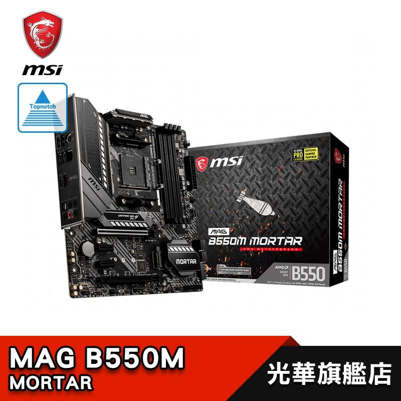 MSI 微星 MAG B550M MORTAR M-ATX AM4腳位 主機板 【快速出貨】B550 註冊保五年
