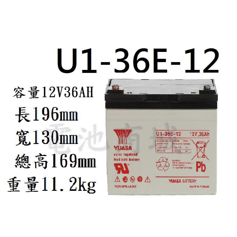《電池商城》全新 湯淺 YUASA U1-36E-12 (12V-36AH )