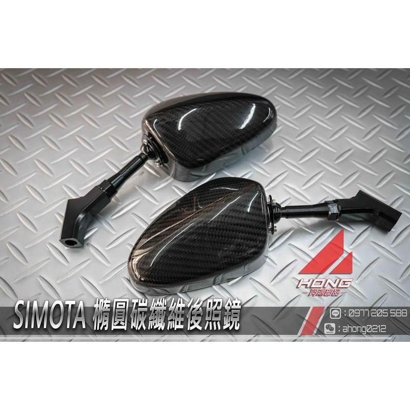 【輇鴻車業】SIMOTA 橢圓卡夢後照鏡 勁戰四代 五代 雷霆S FORCE AK550 XMAX TMAX