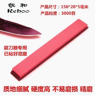 3000目磨刀器專用磨刀石已粘好底座 精磨拋光 銳和牌紅寶石油石