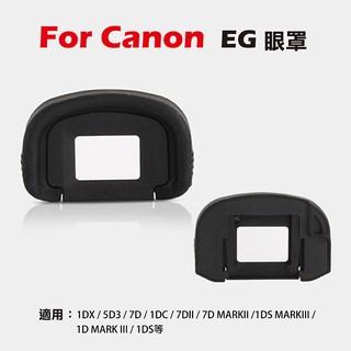 全新現貨@幸運草@Canon EG眼罩 取景器眼罩1DX 5D3 7D 1DC 7DII 7D MARKII用 副廠 彰化縣