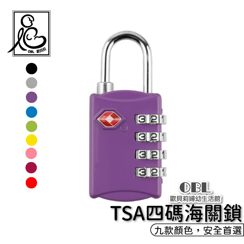 TSA 四碼海關鎖 TSA海關鎖 密碼鎖 防盜鎖 全金屬製四位密碼鎖 出國行李箱防盜 行李箱鎖《OBL歐貝莉》