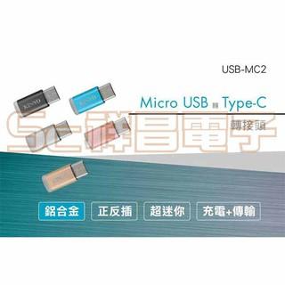 【祥昌電子】KINYO 耐嘉 USB-MC2 鋁合金 Micro USB轉 Type-C轉接頭 (銀/ 灰/ 藍/ 粉) 臺北市