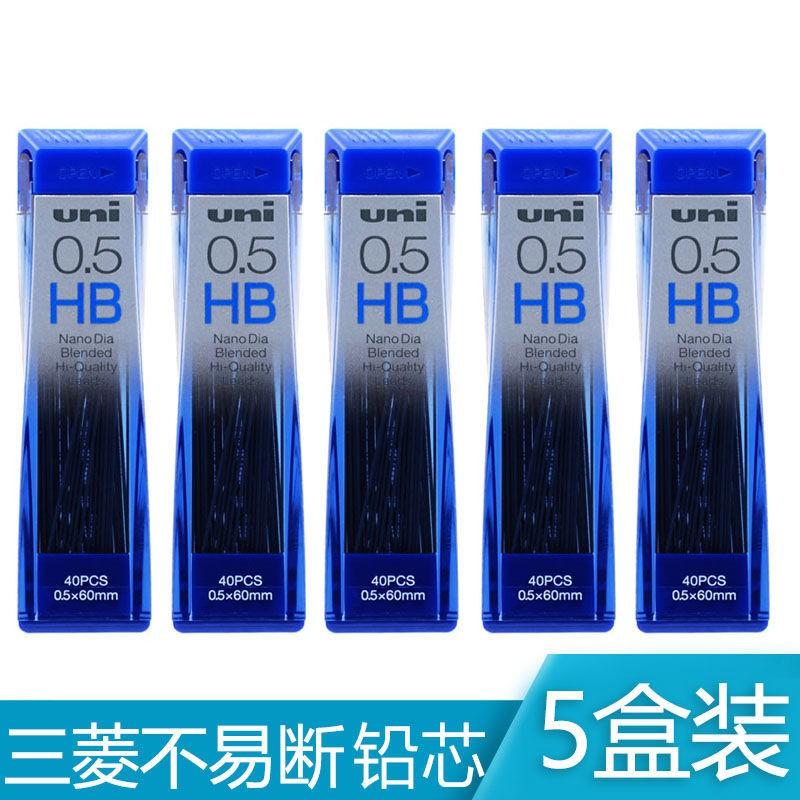 【熱門商品】日本uni三菱202ND鉛芯0.3/0.5/0.7mm小學生寫不斷鉛芯2B/HB/2H