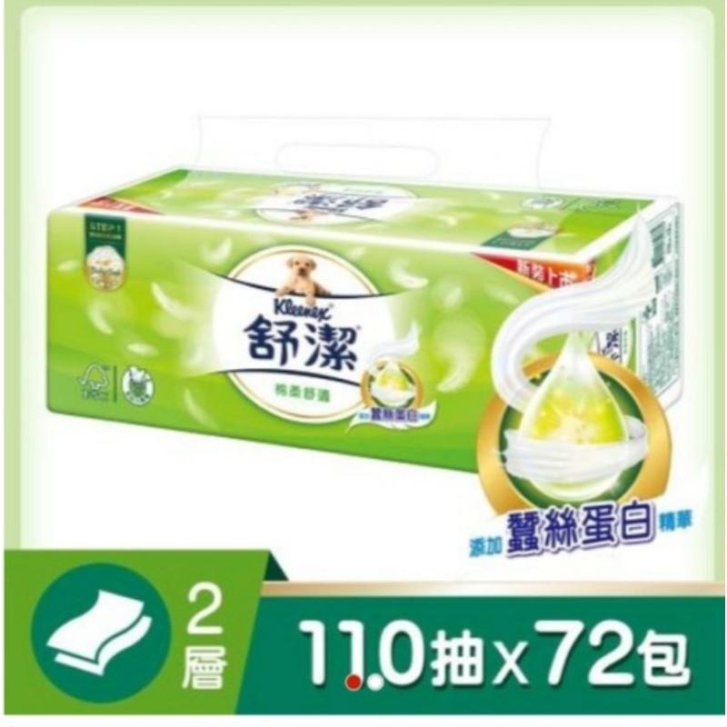【含稅附發票】舒潔雙層抽取式衛生紙110抽×72包