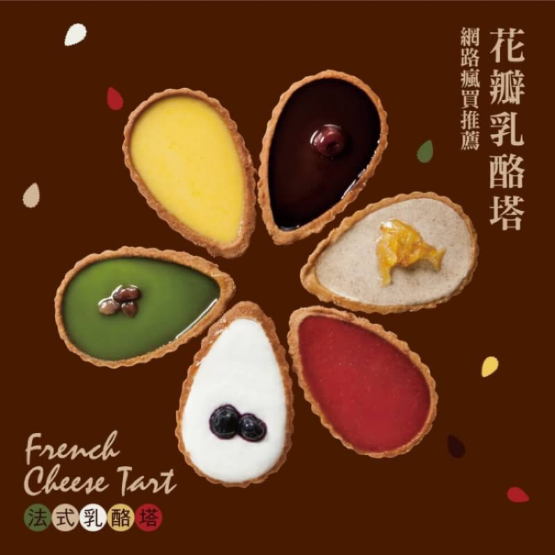 依蕾特布丁|法式乳酪塔(檸檬/草莓/抹茶紅豆/蜜橙紅茶/可可/雪藏原味) 台南名產/伴手禮