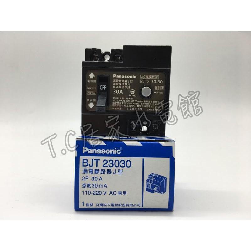 ◥ T.C水電◣國際 BJT 23030 2P30A 漏電斷路器 漏電開關 漏電保護 無熔線斷路器 無熔絲開關