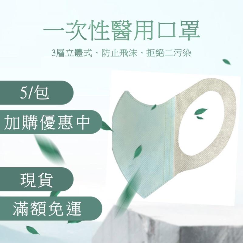 《滿500免運》5片加購價 台灣製造🇹🇼🇹🇼🇹🇼易利用Easy On醫療級成人立體防護口罩