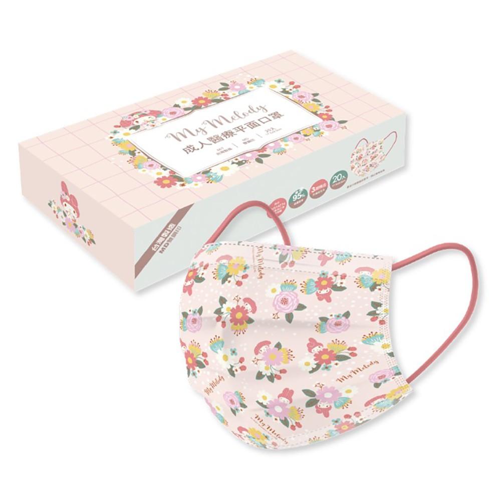 [ 獨家販售 ]三麗鷗 美樂蒂花園成人醫療平面口罩 (20片/盒)【杏一】